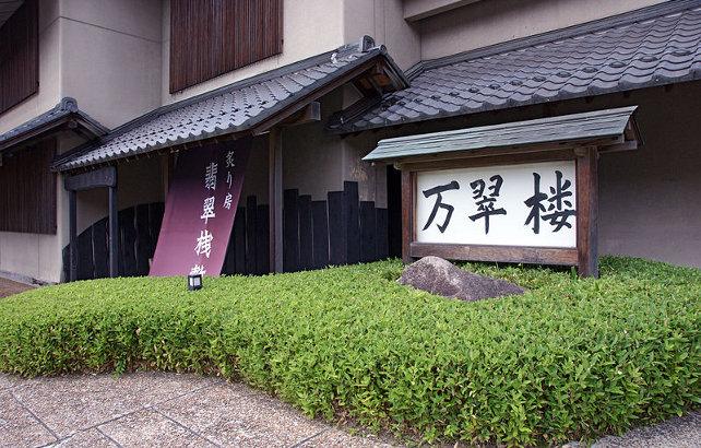 Hotel Misasa Onsen